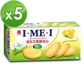 【義美】美味薄餅夾心-檸檬風味(144公克)*5入