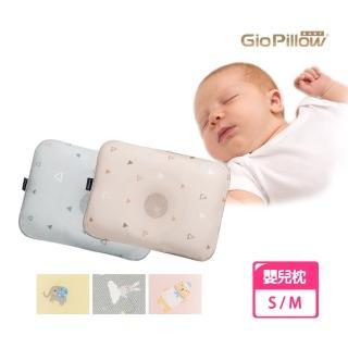 【GIO Pillow】超透氣護頭型嬰兒枕頭-單枕套組 S號/M號 兩尺寸可選 公司貨(防扁頭 防蹣)