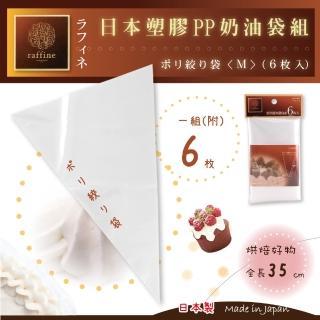 【日本Raffine】六入裝PP擠奶油袋/擠花袋(日本製)