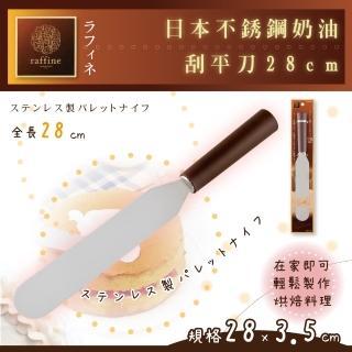 【日本Raffine】28cm不銹鋼奶油塗抹刀&刮平刀