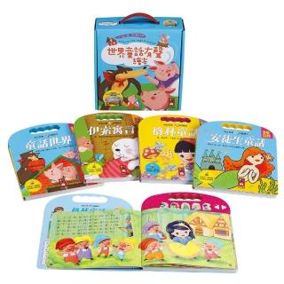 【風車圖書】世界童話有聲繪本(套盒4冊-晚安故事有聲繪本)