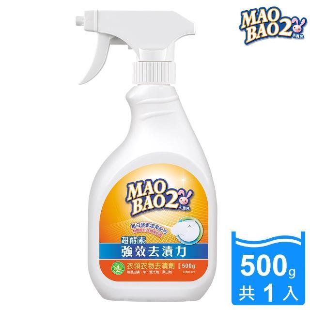 【毛寶兔】超酵素衣物去漬劑(500g噴槍瓶)/