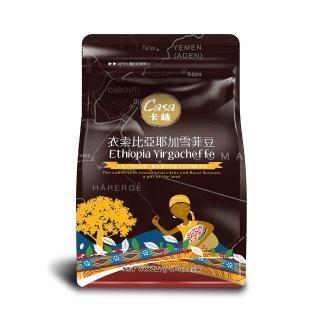 【Casa卡薩】衣索比亞耶加雪菲咖啡豆(227g)
