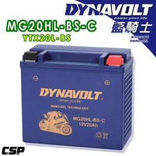 【藍騎士電池】MG20HL-BS-C等同YUASA湯淺YTX20L-BS與GTX20L-BS(重機機車專用電池)