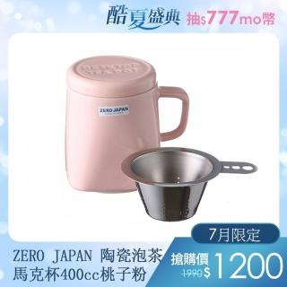 【ZERO JAPAN】陶瓷泡茶用馬克杯400cc(桃子粉)