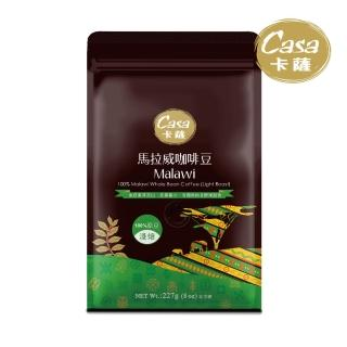 【Casa卡薩】東非高山馬拉威咖啡豆(227g)