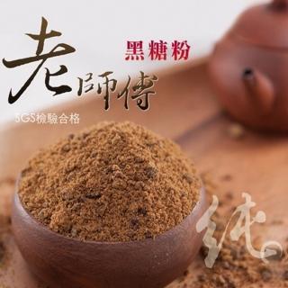 【老師傅台灣製】原味黑糖粉補充包(500克)