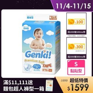 王子 GENKI超柔軟紙尿褲 S72*4包