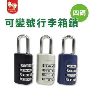 【雙手萬能】行李箱掛鎖CP-214藍/黑