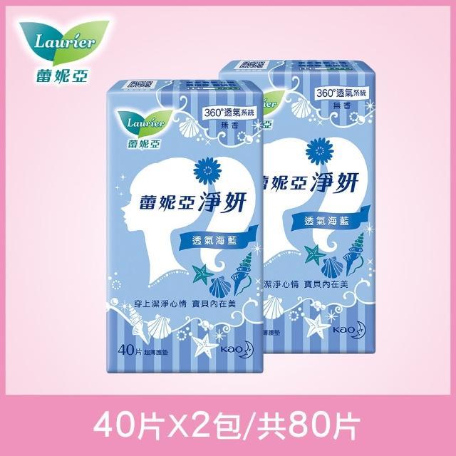 【蕾妮亞】淨妍護墊透氣海藍無香(40片X2包)/