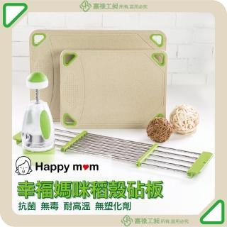 幸福媽咪稻殼砧板