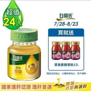 【白蘭氏】旭沛蜆精 24瓶(60ml/瓶)