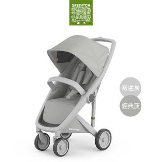 【荷蘭Greentom】Classic經典款-經典嬰兒推車(叛逆灰+經典灰)