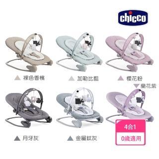 【chicco】Hoopla可攜式安撫搖椅-3色可選
