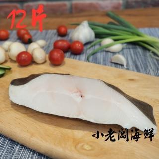 【小老闆】北極大西洋厚切無肚洞扁鱈X12片(400g/片 鱈魚買就送澎湖透抽600g)