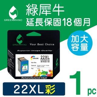 【綠犀牛】for HP NO.22XL C9352CA(彩色高容量環保墨水匣)