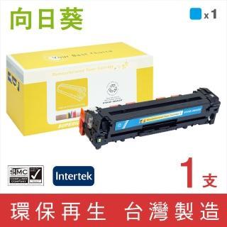 【向日葵】for HP CF211A/131A(藍色環保碳粉匣)