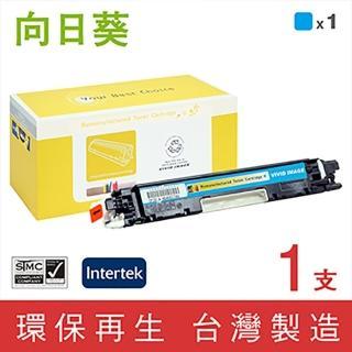 【向日葵】for HP CF351A/130A(藍色環保碳粉匣)