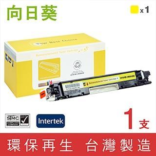 【向日葵】for HP CF352A/130A(黃色環保碳粉匣)