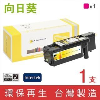 【向日葵】for Fuji Xerox CT201593(紅色環保碳粉匣)