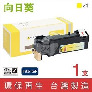 【向日葵】for Fuji Xerox CT201635(黃色環保碳粉匣)