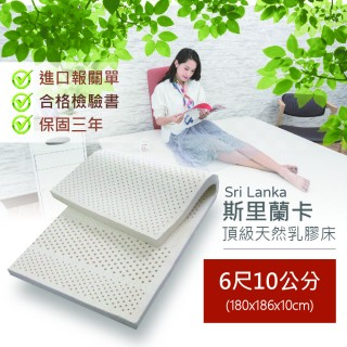 【BN-Home】超Q彈馬來西亞天然乳膠床墊雙人加大6x6.2尺x10cm(馬來西亞天然乳膠床墊雙人加大)