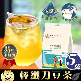 【台灣茶人】切油斬臭輕纖刀豆茶包5袋組共90包(好口氣/好纖盈)