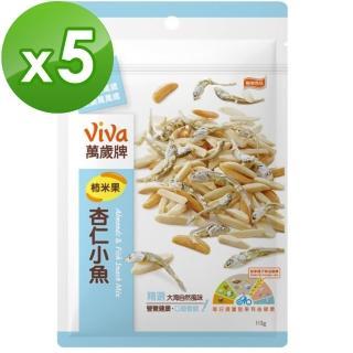 【萬歲牌】柿米果杏仁小魚113g*5入