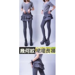 【5B2F五餅二魚】幾何紋裙襬長褲(彈性修身百搭)