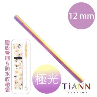 【鈦安餐具 TiANN】純鈦吸管 素面極光 單隻(12mm)