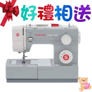 【SINGER 勝家】好禮相送縫紉機(4411)