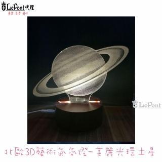 【LEPONT】3D藝術氛圍燈-美麗光環土星
