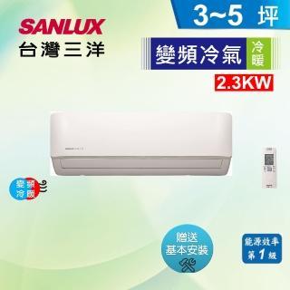 【台灣三洋 SANLUX】3-5坪變頻冷暖分離式冷氣(SAC-V22HF+SAE-V22HF)