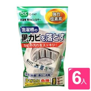 【日本不動化學】日本製洗衣機內槽內筒錠狀清潔劑1回分綠袋6包組(50gx6)