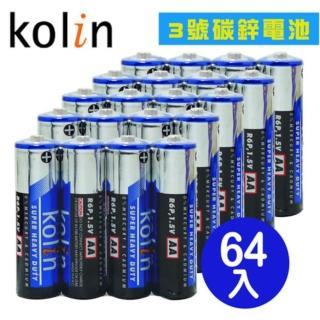 【KOLIN】歌林環保碳鋅電池3號AA(64入)