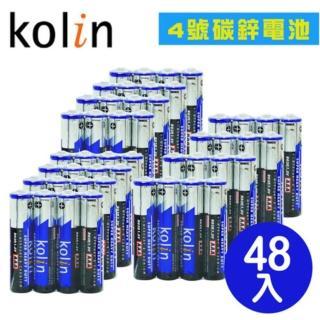 【KOLIN】歌林環保碳鋅電池4號AAA(48入)