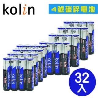 【KOLIN】歌林環保碳鋅電池4號AAA(32入)