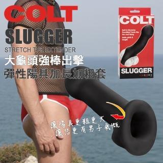 【美國 COLT】大龜頭強棒出擊 彈性陽具加長加粗套 Slugger(讓陽具更粗大 龜頭更凸出)