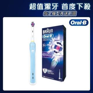 【德國百靈Oral-B】全新亮白3D電動牙刷(PRO500)