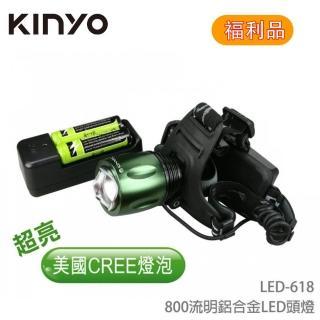 【KINYO】美國CREE800流明T6鋁合金LED頭燈  LED-618(福利品)
