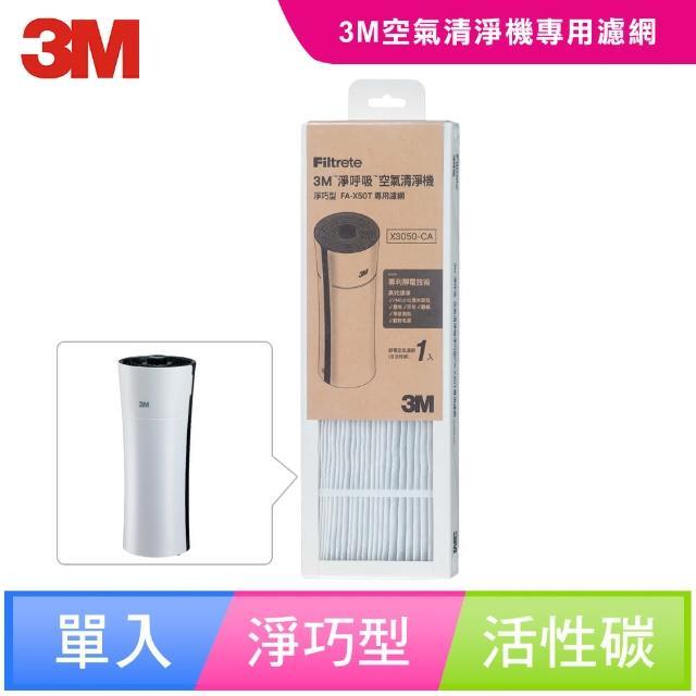 【3M】FA-X50T淨巧型空氣清淨機活性碳濾網(X3050-CA)