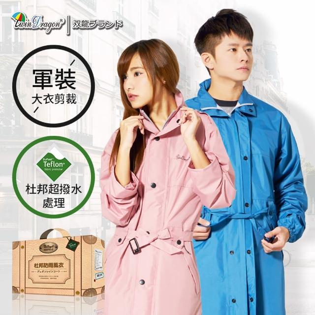 【雙龍牌】杜邦防雨風衣(軍裝長大衣風雨衣時尚防水外套連身雨衣)
