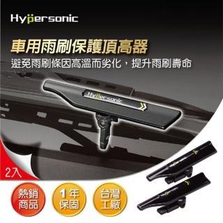 【Hypersonic】HP6440 雨刷加壓頂高器-黑(雨刷頂高器)