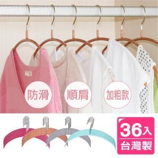 【AXIS】高荷重乾濕兩用防滑超輕巧衣架(36入組)