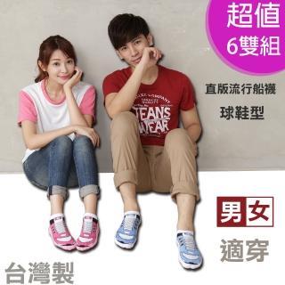 【MI MI LEO】台灣製造型襪超值六件組-球鞋(台灣製#MIT#男女中性襪#造型襪)