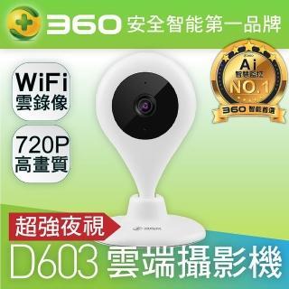 【360】小水滴智能攝影機(夜視版)