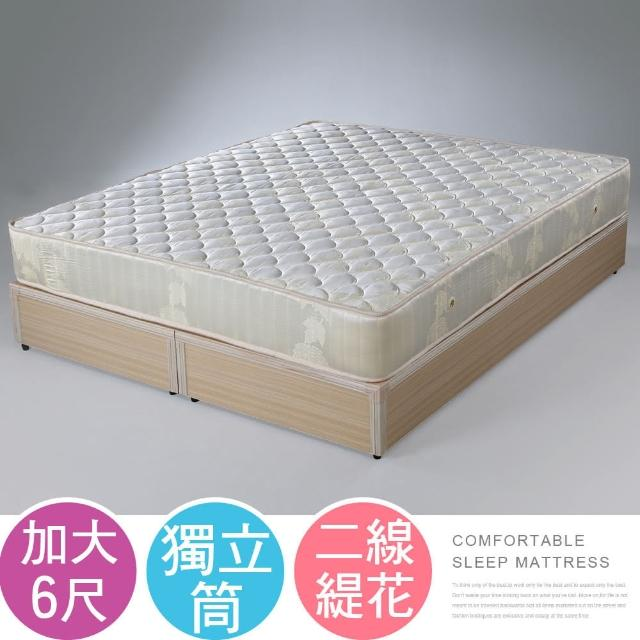 【Homelike】琳娜二線獨立筒床墊(雙人加大6尺)/
