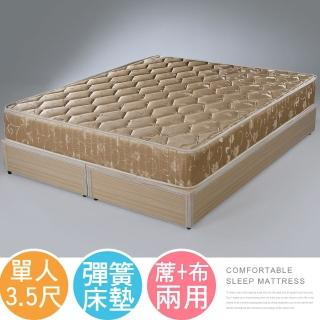 ~Homelike~奧亞6環護背硬式床墊 單人3.5尺
