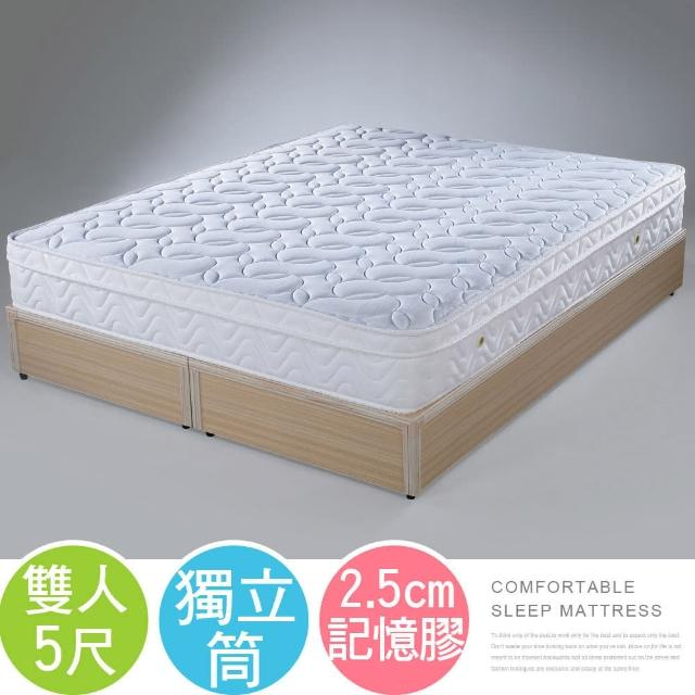【Homelike】麗莎三線記憶膠獨立筒床墊(雙人5尺)/