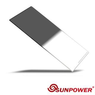 【SUNPOWER】MC PRO 100x150 Hard ND 0.9 玻璃方型 硬式漸層減光鏡片--減3格